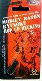 Hop Up Bucking Modify Flat 0.25